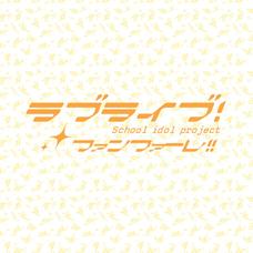 ラブライブ!ファンファーレ!!@恋になりたいAQUARIUMのユーザーアイコン