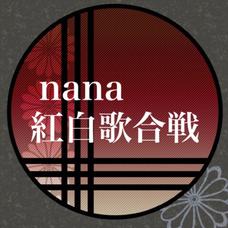 nana紅白歌合戦のユーザーアイコン