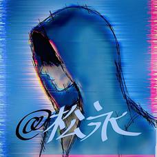 松永のユーザーアイコン