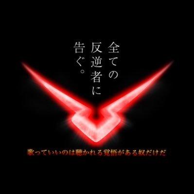 Requiem【レクイエム】のユーザーアイコン