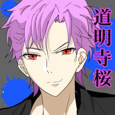 🍮道明寺桜❀センシティ部長🍖のユーザーアイコン