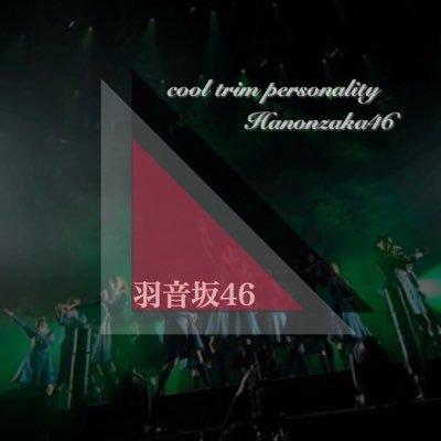 羽音坂46のユーザーアイコン