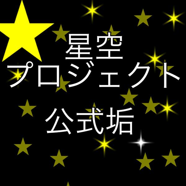 星空プロジェクト公式垢のユーザーアイコン