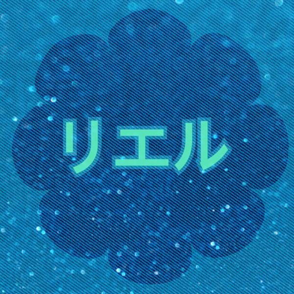 Mのユーザーアイコン