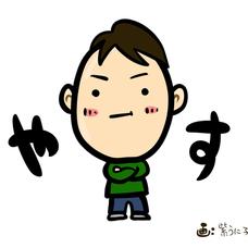 ☆yasu☆のユーザーアイコン