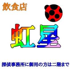 【一次創作】「星に祈る」虹星公式アカウントのユーザーアイコン