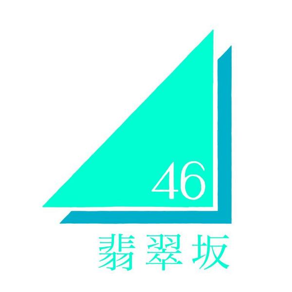 翡翠坂46のユーザーアイコン