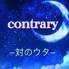 contrary-対のウタ-のユーザーアイコン