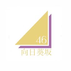 向日葵坂46 メンバー募集中のユーザーアイコン