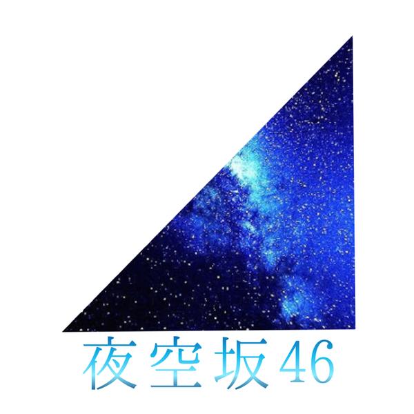 夜空坂46のユーザーアイコン