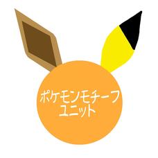 ポケモンモチーフユニットのユーザーアイコン