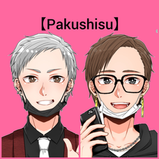 【pakushisu】のユーザーアイコン