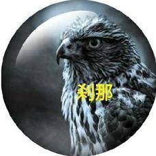刹那兄上's user icon