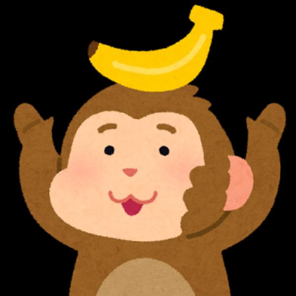 お猿さんのユーザーアイコン