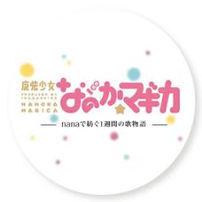 まどマギキャラソンユニット【 なのか☆マギカ 】のユーザーアイコン