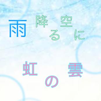 *☂︎*̣̩⋆̩雨降る空に虹の雲のユーザーアイコン