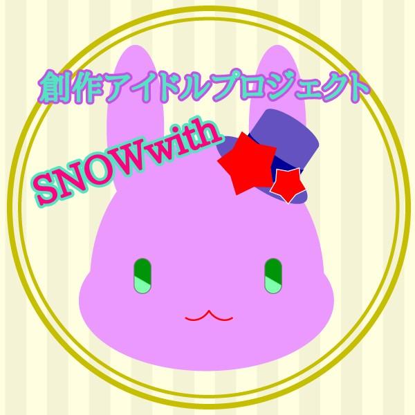 【キャストオーディション開催中!】創作アイドルプロジェクト ーSNOWwithー 公式。【メンバー募集】のユーザーアイコン