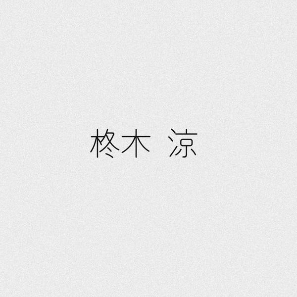 柊木 涼のユーザーアイコン
