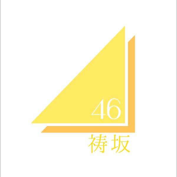 祷坂46のユーザーアイコン