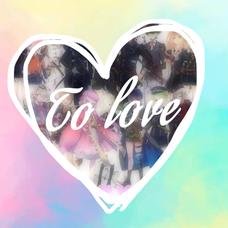 刀剣乱舞雰囲気ユニット【To love】のユーザーアイコン