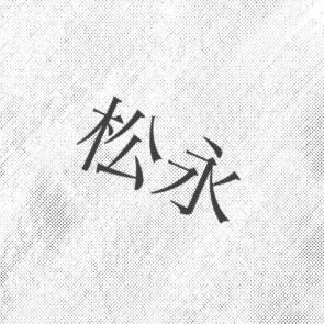 松ノ宮(Shinnosuke)@絶不調の為活動縮小のユーザーアイコン