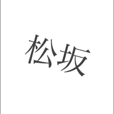松坂(Shinnosuke)@録音遅めのユーザーアイコン