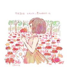 天上に咲く花 曼珠沙華のユーザーアイコン