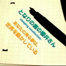 となりの席の櫻井さんのユーザーアイコン