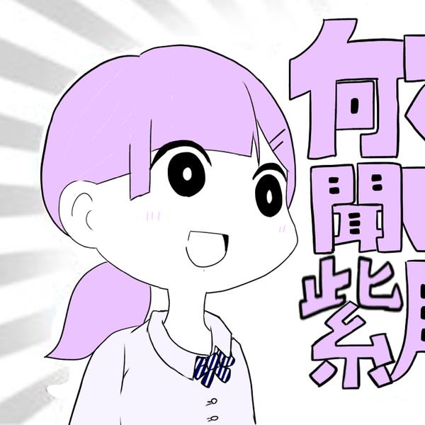 紫月のユーザーアイコン