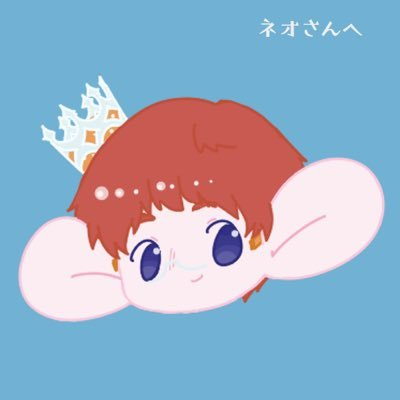 ネオヾ(o・ω・)ノのユーザーアイコン