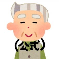 おじいちゃん(公式)のユーザーアイコン