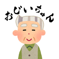 おじいちゃん【公式】feat.ババアのユーザーアイコン