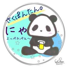 さくぱんたん🐑💮's user icon