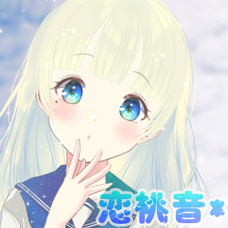 恋桃音*のユーザーアイコン