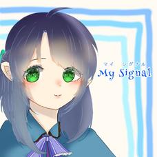 🎼My signal@8月20日からキャス復帰☆のユーザーアイコン