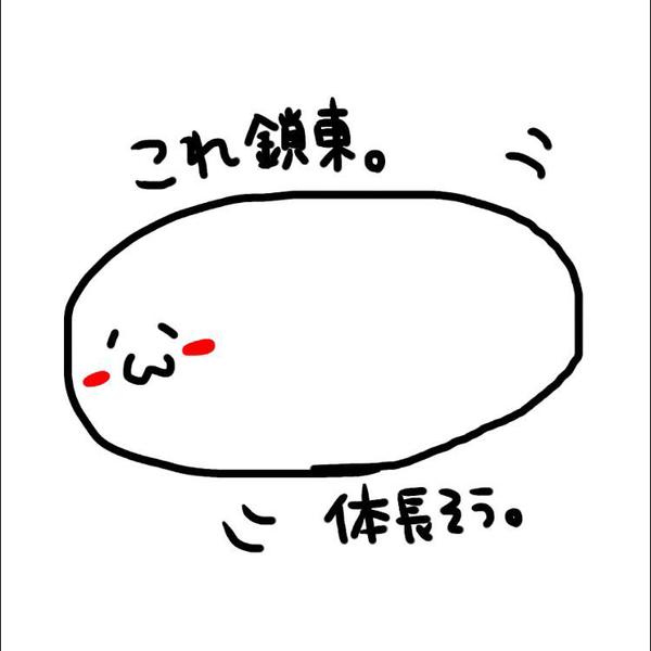 鎖東のユーザーアイコン
