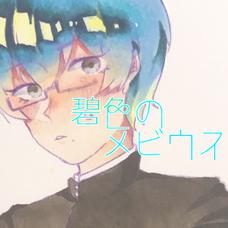 【短編声劇】碧色のメビウスのユーザーアイコン