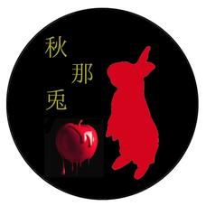【☕No.2】秋那兎⚡大鳴神のユーザーアイコン