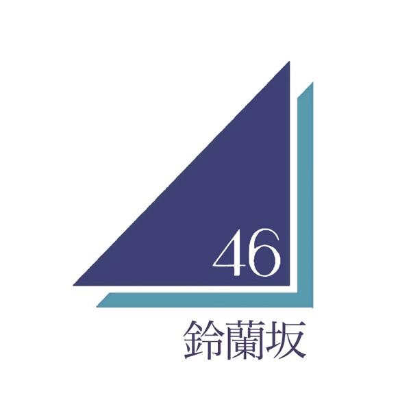 鈴蘭坂46のユーザーアイコン