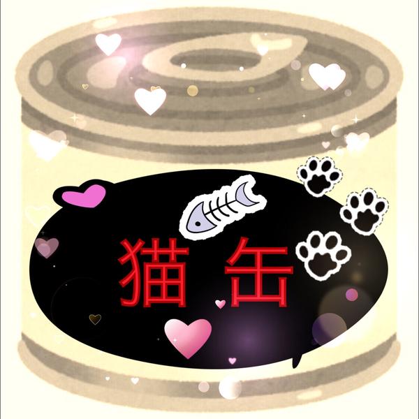 猫缶のユーザーアイコン