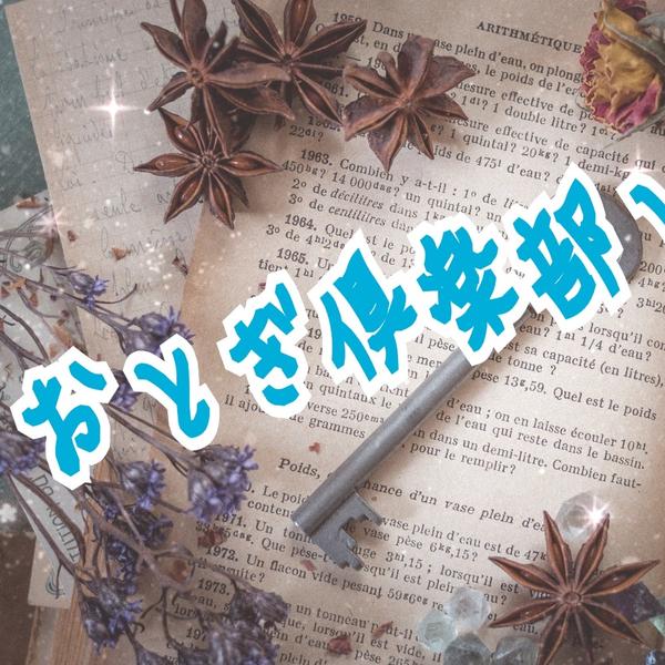 【公式】おとぎ倶楽部!のユーザーアイコン