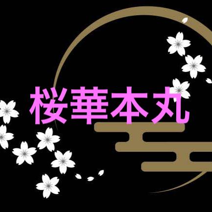 芸能事務所〜桜華本丸〜のユーザーアイコン