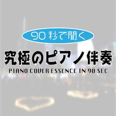ジャスト90☆究極のピアノ伴奏のユーザーアイコン