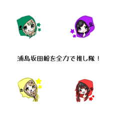 浦島坂田船を全力で推し隊(たい)ッッッッ!!!!「公式」のユーザーアイコン