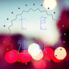 七色連歌のユーザーアイコン
