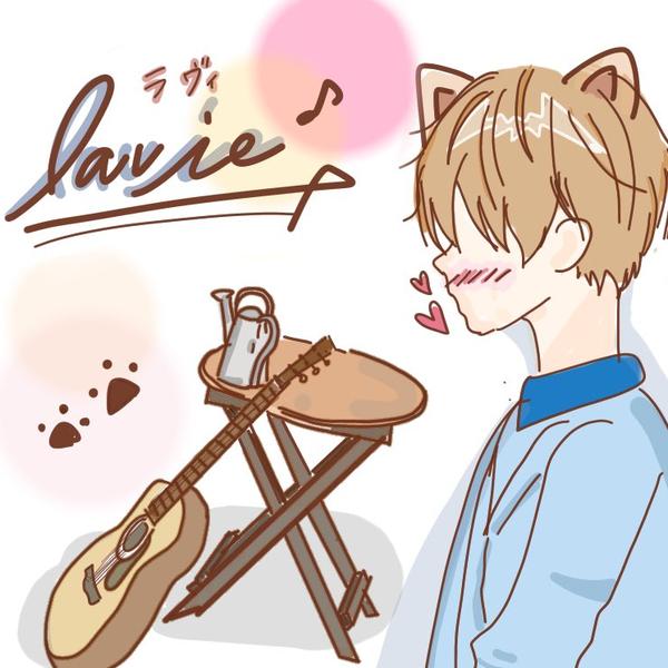 Lavie(ラヴィ)のユーザーアイコン