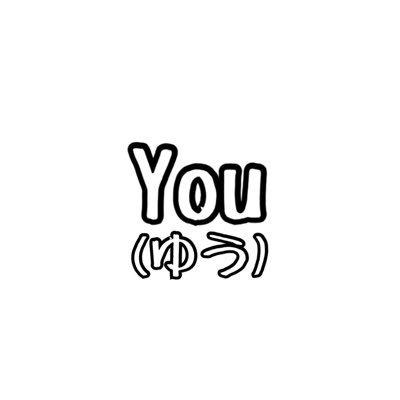 Youのユーザーアイコン