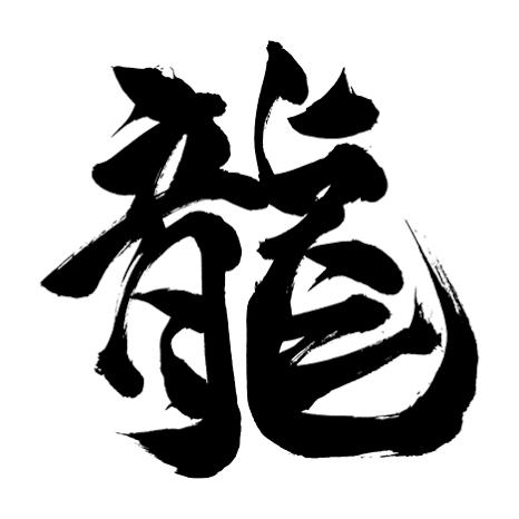 龍のユーザーアイコン