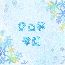 【公式】雪白夢学園【生徒、先生2次募集中】のユーザーアイコン