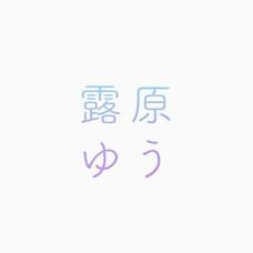 露原ゆうのユーザーアイコン